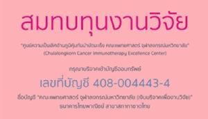 ใกล้ความจริง ! อีก 4 ปีคนไทยได้ใช้ยารักษามะเร็งรางวัลโนเบล โอกาสหายสูงโดยไม่คีโม เพียงช่วยบริจาคหนุนงานวิจัย
