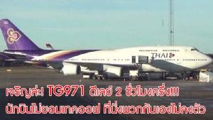 เจริญ! บินไทย TG971 ดีเลย์ 2 ชั่วโมงครึ่ง เหตุนักบินไม่ยอมเทกออฟเพราะที่นั่งพวกเดียวกันเองไม่ลงตัว จนผู้โดยสารต้องยอมย้ายที่ให้