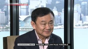 """""""ทักษิณ"""" ให้สัมภาษณ์สื่อญี่ปุ่น ไม่ปิดโอกาสหวนคืนการเมือง เชื่อรัฐบาลทหารใกล้ถึงจุดจบ"""