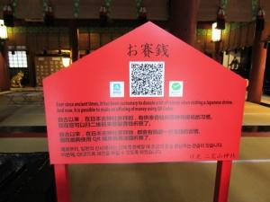 ศาลเจ้าญี่ปุ่นส่งบุญออนไลน์ สแกน QR code บริจาคเงิน