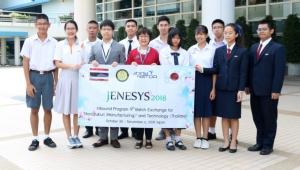 ปฐมนิเทศเตรียมความพร้อมก่อนตะลุยญี่ปุ่นในโครงการ JENESYS 2018
