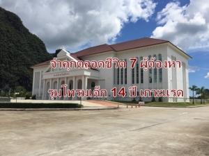 ศาลสั่งจำคุกตลอดชีวิต 7 ผู้ต้องหารุมโทรมเด็กหญิง 14 ปีบ้านเกาะแรดพังงา ชดใช้ให้แม่เด็ก 6.64 ล้าน