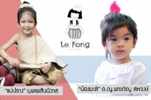 """""""น้องมะลิ"""" และ """"น้องเรเน่"""" (บุพเพสันนิวาส) เตรียมแปลงโฉมเป็นนางแบบรุ่นจิ๋ว เข้าร่วมงานเปิดตัวแบรนด์เสื้อผ้าเด็ก Le Fong"""