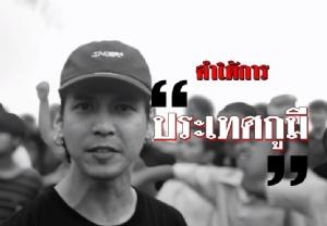 ชัดๆ! คำให้การเพลง 'ประเทศกูมี'  จากปาก 'Rap Against Dictatorship'