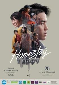 ประเทศเรามี...หนังดีๆ ที่ชื่อ Homestay