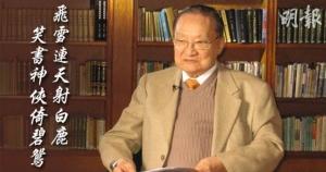 กิมย้ง (1924-2018)