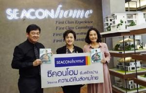 ซีคอนโฮมความดีคืนสังคมไทย