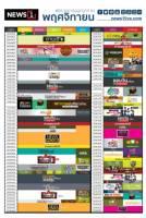 ผังรายการ NEWS1 เดือนพฤศจิกายน 2561