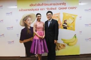 """""""แพนเค้ก"""" รับเป็นพรีเซ็นเตอร์ """"ชิมชิพส์"""" กล้วยฉาบปรุงรสฟรี  ยกระดับมาตรฐานผลิตภัณฑ์โอท็อปของไทย"""