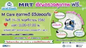 MRT ชวนตรวจสุขภาพฟรีกิจกรรม M Care