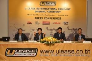 U Lease เปิดตัวแพลตฟอร์มเช่าซื้อมอเตอร์ไซต์ออนไลน์ ตั้งเป้ายอดขายอันดับ 1 ดิจิทัลแพลตฟอร์ม