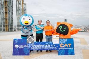 กรุงไทยจับมือ CAT ให้บริการทางการเงินครบวงจร มุ่งสู่ Cashless Society
