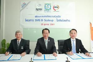 """""""SME-D ScaleUp ไอเดียร้อยล้าน"""" ปั้นสตาร์ทอัพหน้าใหม่ ขับเคลื่อนเศรษฐกิจไทยให้เติบโต"""