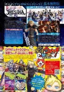 """ถึงกับต้องแจก! """"Dissidia Final Fantasy NT"""" เตรียมเปิดเล่นฟรีที่ญี่ปุ่น"""