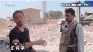 ผู้สื่อข่าวกระดูกเหล็กชาวญี่ปุ่นเผยชีวิตดั่งนรกในสงครามซีเรีย