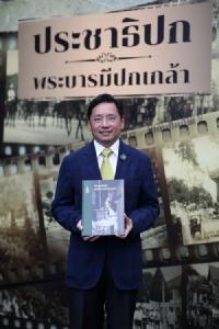 """เปิดตัวหนังสือ """"ประชาธิปก พระบารมีปกเกล้า"""" รำลึก 125 ปี วันพระราชสมภพรัชกาลที่ ๗"""