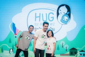 เหล่าศิลปิน ดารา จิตอาสา ร่วมงาน HUG for HOPE ครั้งที่ 2 #พาน้องกลับบ้าน