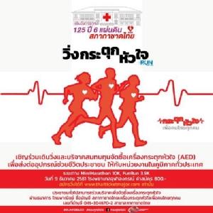 วิ่งกระตุกหัวใจ : งานวิ่งเพื่อคนไทยทุกคน