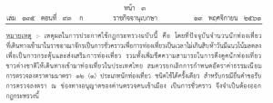 รบ.ยกเลิกค่าธรรมเนียม visa on arrival ช่วง พ.ย. 61-ม.ค. 62