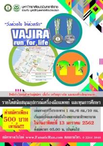 วิ่งการกุศล Vajira run for life