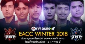 """ได้ไปต่อ! ทีมไทยโชว์ฟอร์มแกร่ง ลุ้นแชมป์โลก """"FIFA Online 4"""""""