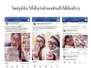 สาวเปิดเฟซบุ๊กกลุ่มลับ ตุ๋นเหยื่อมีเงินหมุนเวียนในบัญชีรวม 133 ล้าน