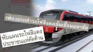รถไฟฟ้าสายสีแดงเข้ม 'หัวลำโพง-มหาชัย' ไม่เร่งด่วนในการลงทุน?