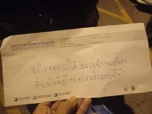 ดรามา! สาวเที่ยวบางแสน โพสต์ถามใส่เบรกมือ จอดขวางรถดารา ถูกเขียนจดหมายด่า