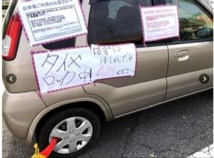 จอดรถแบบนี้ที่ญี่ปุ่นถูกล็อคล้อ ปรับ 4 หมื่นเยน ?