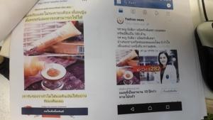 แพทย์สาวศิริราช ร้อง ปอท.ถูกตัดต่อภาพลงโฆษณาผลิตภัณฑ์ครีมผ่านเฟซบุ๊ก