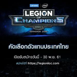 เลอโนโวจัดศึก League of Legends ระดับโลก ชิงเงินรางวัล 1 ล้านบาท!