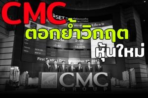 CMC ตอกย้ำวิกฤตหุ้นใหม่ / สุนันท์ ศรีจันทรา