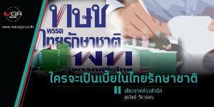 ใครจะเป็นเบี้ยในไทยรักษาชาติ