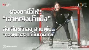 """[คลิป] ต้องยกนิ้วให้!! """"เจ้าหญิงน้ำแข็ง"""" ส่งเสียตัวเอง สานฝัน """"กองหน้าฮอกกี้ทีมชาติไทย"""""""