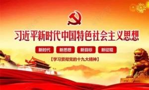 """บก.สื่อจีนถูกปรับหมื่นหยวน ฐานก่อ """"ความผิดใหญ่ทางการเมือง"""" เพิ่มอักษร 3 ตัว ในข้อความอ้างถึง """"ความคิดสี จิ้นผิง"""""""