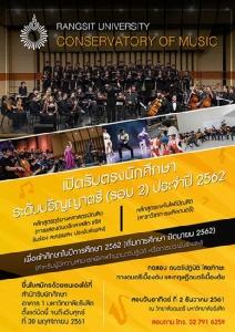 วิทยาลัยดนตรี ม.รังสิต เปิดรับรับตรง (รอบ 2)  ประจำปี 2562
