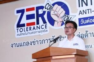 """ป.ป.ช. จัดงานวันต่อต้านคอร์รัปชันสากล (ประเทศไทย) """"Zero Tolerance คนไทยไม่ทนต่อการทุจริต"""""""