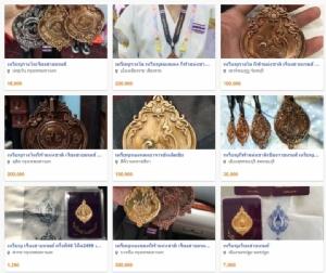 เหรียญเจียงฮายเกมส์ พุ่งแตะ 3 แสนบาท นักกีฬาแห่โพสต์ขาย - โซเชียลวิจารณ์หนัก