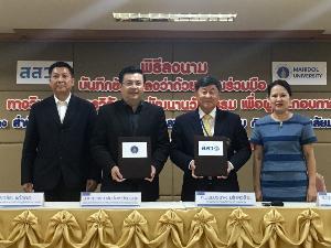 สสว.ร่วม ม.มหิดลยกระดับ ผปก.กีฬา ชี้ปี 61 พัฒนาเครือข่ายมวยไทยกว่า 500 ราย