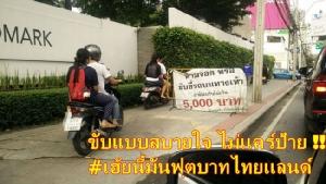 ฟุตปาธไทยแดนอันตราย! มอ'ไซค์ไต่ทางเท้าชนนักเรียน กม.ห่วยหรือจิตสำนึกป่วย!?