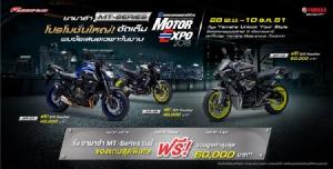 """""""ยามาฮ่า"""" เผยโฉม XMAX 300 และ MT Concept Bike พร้อมเริ่มขาย MT-15 อย่างเป็นทางการ"""