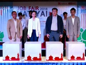 """เปิดงาน """"Job Fair Hatyai 2018"""" เพิ่มความสะดวกให้แก่ผู้ประกอบการ และผู้สมัครงาน"""