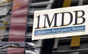 อดีตจนท.สหรัฐฯ รับสารภาพข้อหา 'ล็อบบี้' คดีฟอกเงินกองทุน 1MDB