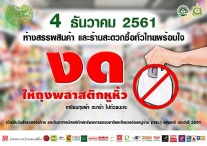 """4 ธ.ค. วันสิ่งแวดล้อมไทย """"ห้างสรรพสินค้า-ร้านสะดวกซื้อ"""" งดบริการถุงพลาสติกทั่วไทย"""