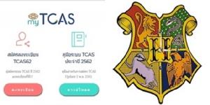 """ชาวเน็ตแสบ! เพิ่ม """"ฮอกวอตส์"""" เป็นมหาวิทยาลัยทางเลือกสอบ TCAS โซเชียลรุมวิจารณ์เละ"""