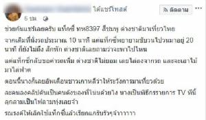 แท็กซี่ไทยไม่แคร์! ไล่พิธีกรเกาหลีดังลงรถ แถมไม้ไล่ฟาด เหตุไม่พอใจขอเงินเพิ่มแต่โดนปฎิเสธ