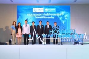 กรุงไทยจับมือ รพ.บ้านแพ้ว ยกระดับสู่ Smart Hospital รับชำระเงินด้วยตนเองแบบครบทุกสิทธิแห่งแรกของไทย