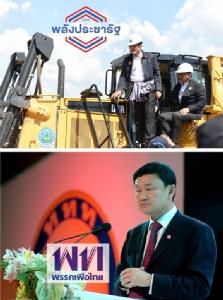 ในสิ่งที่ดูแตกต่าง กลับมีความเหมือนอย่างน่าพิศวง ระหว่างพรรคพลังประชารัฐกับพรรคเพื่อไทย (จบ)