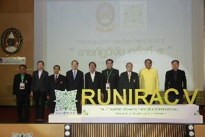 มรภ.เพชรบุรี เจ้าภาพจัดประชุมราชภัฏวิจัย ครั้งที่ 5