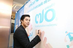 """""""พีช"""" ลั่นจะทำให้ดีที่สุดเพื่อเด็กในประเทศไทย"""